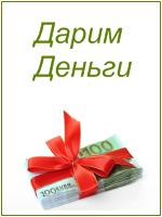 """Акция """"Дарим деньги"""""""